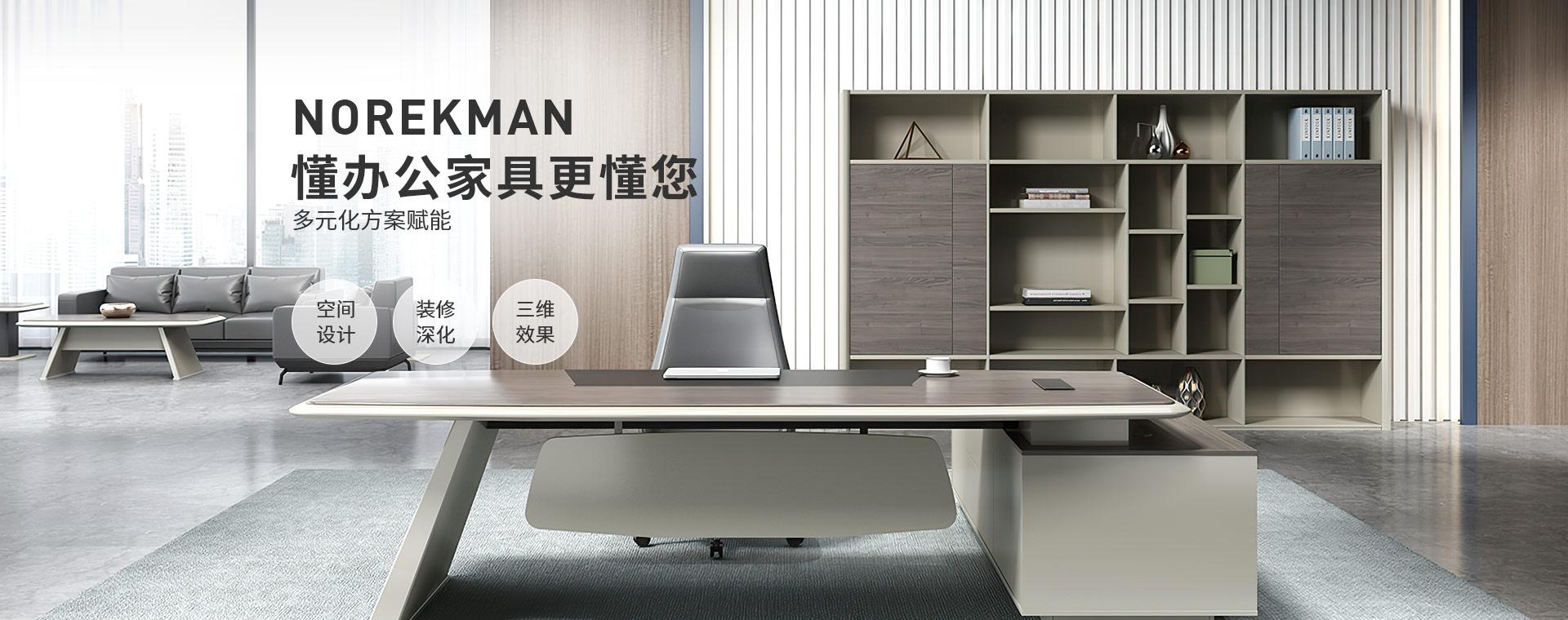 诺尔卡曼上海办公家具更懂你